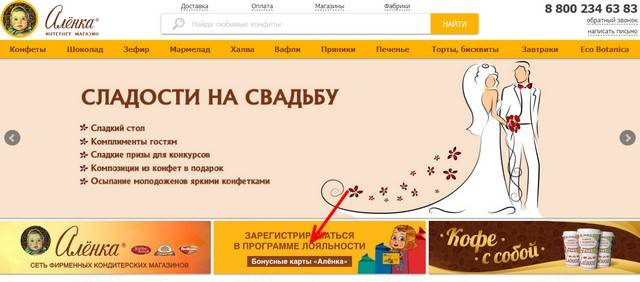 zaregistrirovatsya-v-programme-loyalnosti.jpg