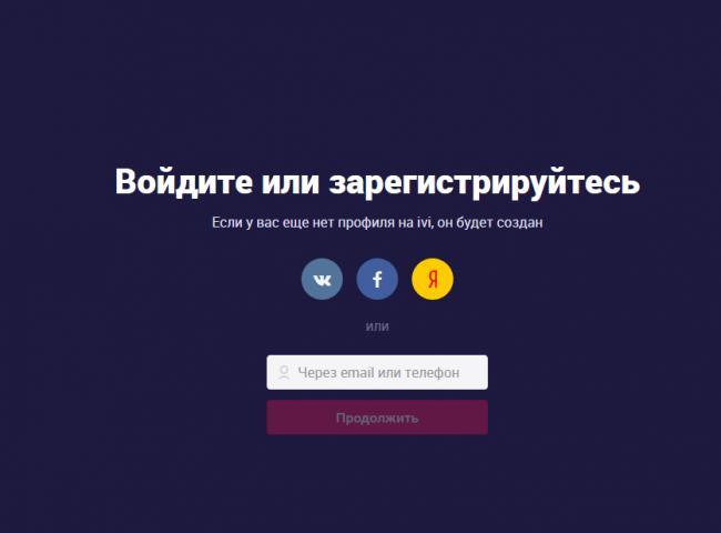 ivi.rucode-вход-по-коду-2.png