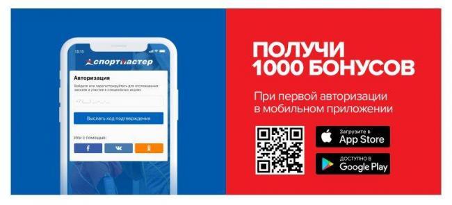 Спортмастер-бонусы-за-авторизацию-в-мобильном-приложении.jpg
