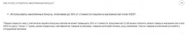 13-Kak-potratit-Kari-bonusy-1024x186.jpg