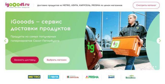 dostavka-produktov-v-peterburge_830.jpg