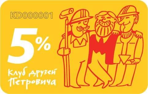 skidochnaya-karta-petrovich-2.jpg