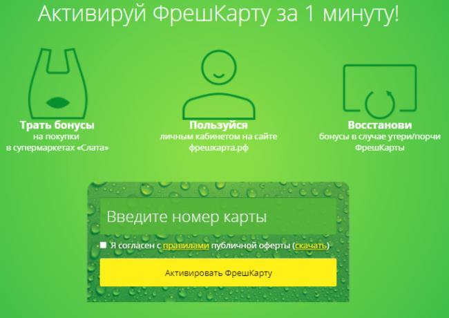 aktivatsiya.png