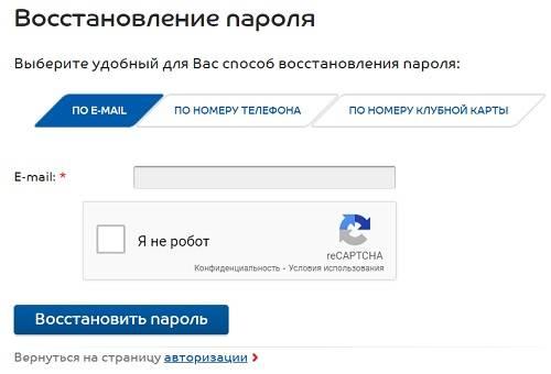 lichnyj-kabinet-sportmaster-poshagovyj-protsess-registratsii-vozmozhnosti-personalnogo-profilya-4.jpg