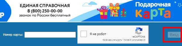 podarochnaja-karta-detskij-mir-6566-2.png