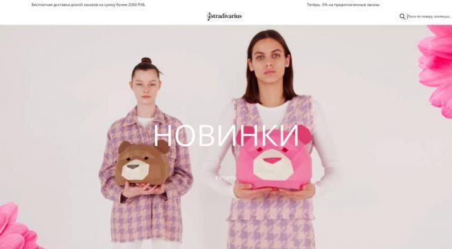 stradivarius-magazine.jpg