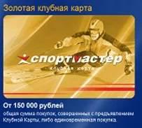 zolotaya-karta-sportmaster.jpg