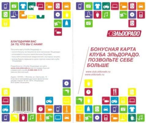 bonusnaya-bonusy.jpg