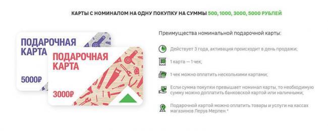 podarochnaya-karta-3-2.jpg
