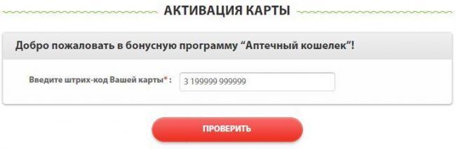 www.budzdorow.ru-aktivirovat-kartu.jpg