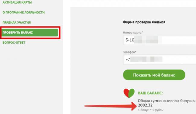karta-aptechnyj-koshelek-453-1-700x406.png