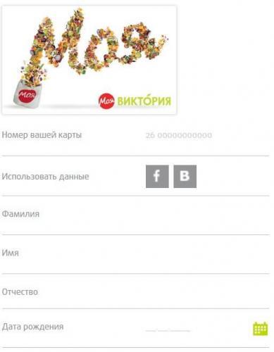 victoria-group-ru-aktivirovat-kartu.jpg