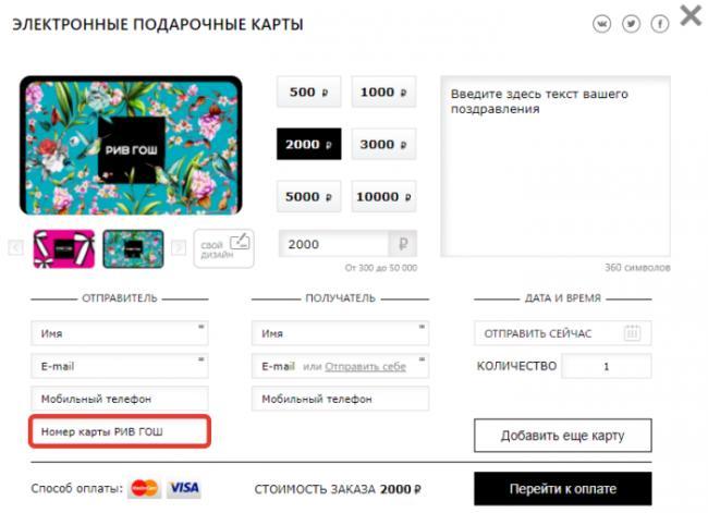 podarochnaja-karta-riv-gosh-121-3-700x508.png