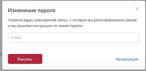 восстановление-пароля-9.jpg