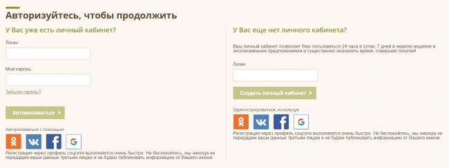 1574861949_yves-rocher-stranica-vhoda-v-kabinet.png