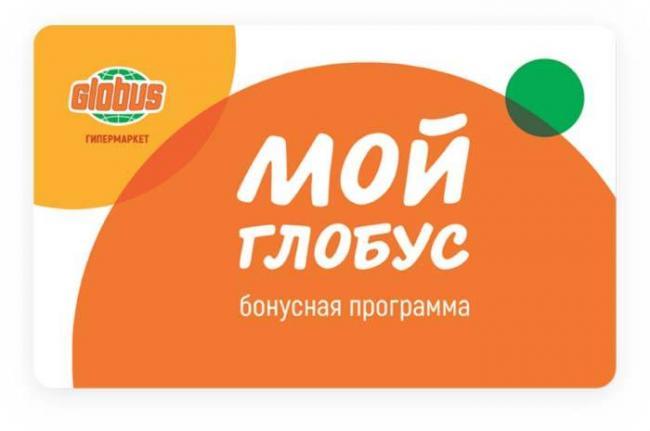 Karta-supermarketa-Globus.jpg