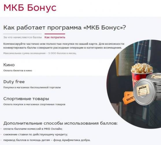 mkb-bonus2.jpg