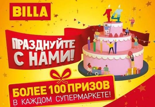 billa-skidki-v-den-rozhdeniya.jpg