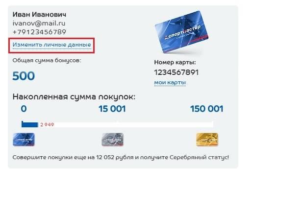 lichnyj-kabinet-sportmaster-10.jpg