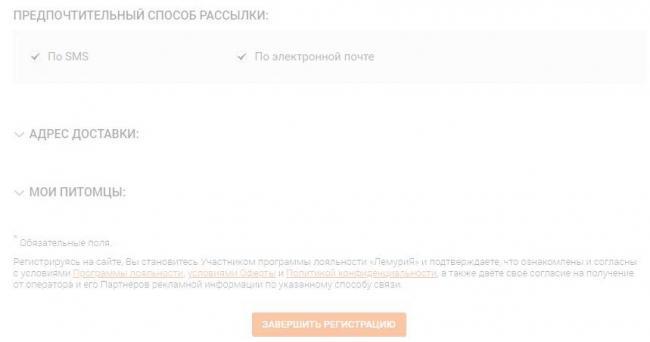 Zavershenie-registratsii.jpg