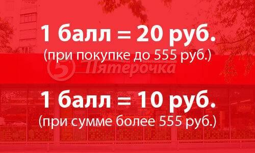 bally-pyaterochki-v-rublyah-500x300.jpg