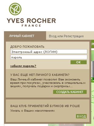 окно-регистрации-ив-роше.png