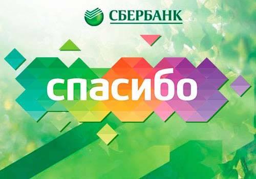 Spasibo-ot-SberBanka.jpg