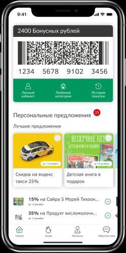 mobile-application.a3d1076.png