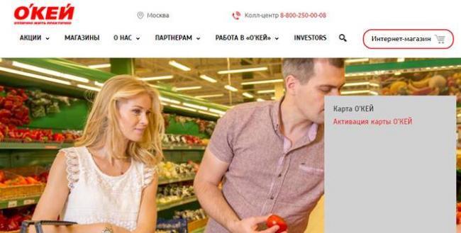 okmarket-ru-registratsiya-kartyi.jpg