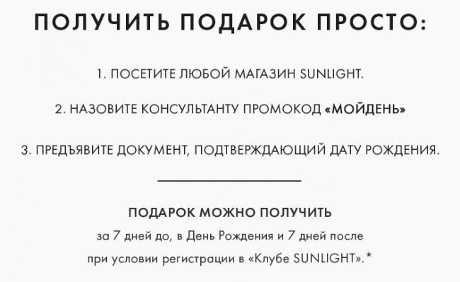 usloviya-skidki-sanlajt.png