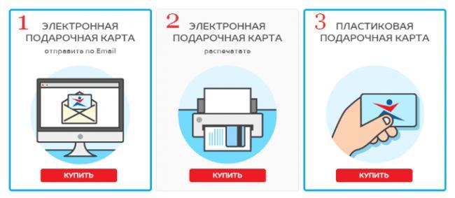 podarochnyj-sertifikat-sportmaster-2.png