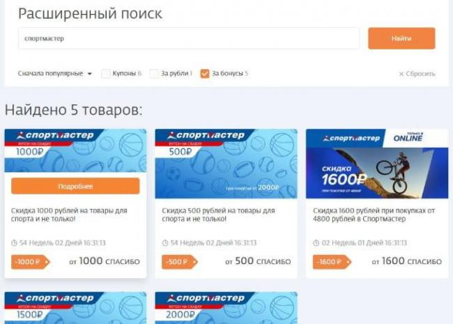 podarochnyj-sertifikat-sportmaster-2.jpg