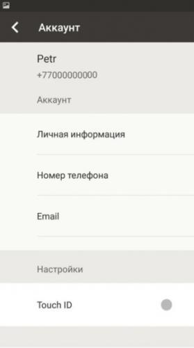 Аккаунт мобильного приложения