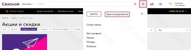 Svyaznoy_registratsiya.png