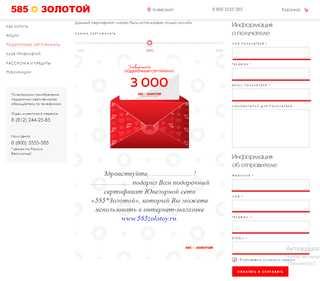 elektronniypodarochniysertifikat585zolot_9B598170.jpg