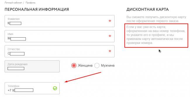 profil-pokupatelya.png