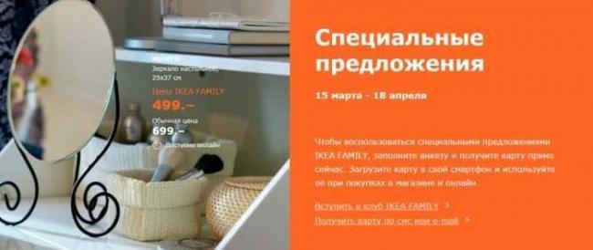 ikeaskidkivdenrozhdeniyapokupatelya_D27E72F4.jpg