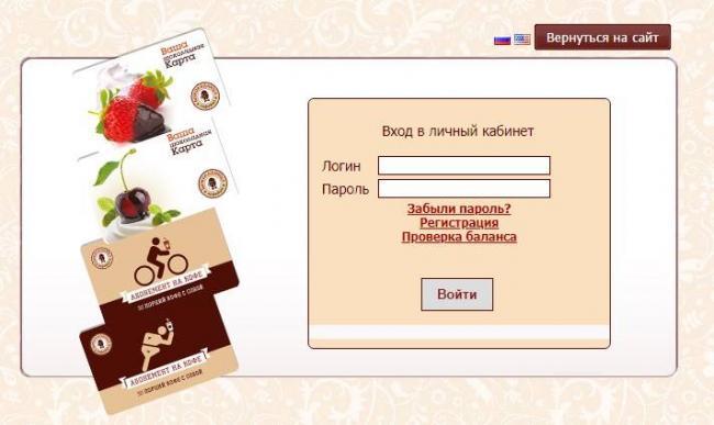 SHokoladnaya-karta-lichnyiy-kabinet.jpg