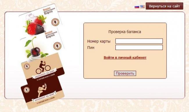 SHokoladnaya-karta-proverka-balansa.jpg