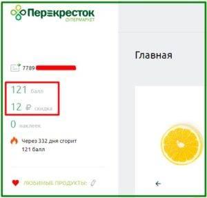 lichnyy-kabinet-perekrestka-18-300x287.jpg