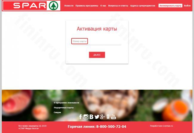 Aktivatsiya_karty_SPAR.png