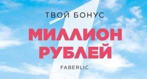 tvoy-bonus-faberlic-300x162.jpg