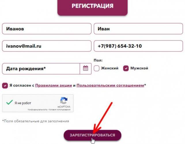 registratsionnaya-anketa.png