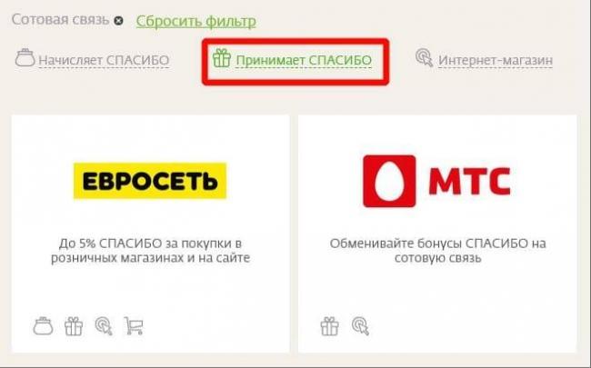 salony-mobilnoj-svyazi-gde-pozhno-potratit-Spasibo-Sberbanka.jpg