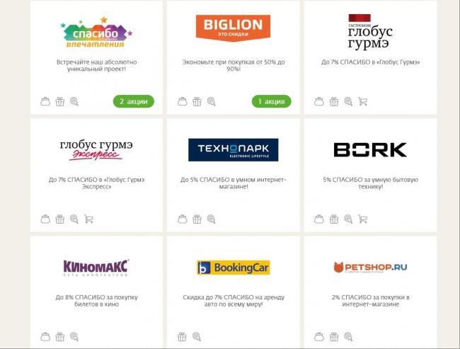 internet-magaziny-gde-mozhno-potratit-Spasibo-ot-Sberbanka.jpg